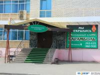 """Бильярдный клуб """"Карамболь"""", букмекерская контора"""
