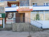 "Салон-парикмахерская ""Catrine"""