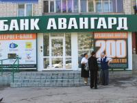 """Мини-офис банка """"Авангард"""""""
