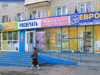 Организации в доме 7 на улице Советской