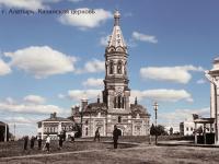 Старый Алатырь - Казанская церковь