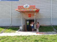 """Магазин """"Застолье"""""""