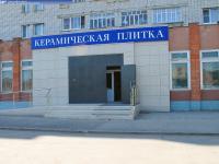 """Магазин """"Керамическая плитка"""""""