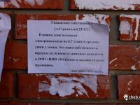 Поз. 27 по ул. Байдула