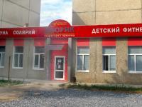 """Спортивно-оздоровительный центр """"Фитнес-дворик"""""""