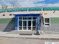 Центр амбулаторного диализа