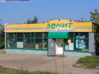 """(закрыт) Магазин """"Зенит"""""""