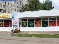 """Магазин """"Органика"""""""