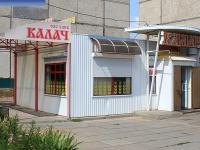 """Хлебный магазин """"Калач"""""""