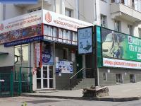 Организации в доме 23 на улице Ленинградской
