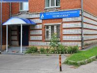 """(Закрыта) ООО """"Региональная текстильная компания """"Поволжье"""""""