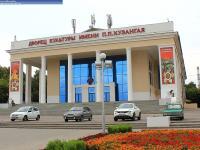 Дворец культуры имени П.П. Хузангая