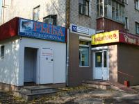 "Магазины ""Старый город"" и ""Рыба"""