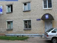 Участковый пункт полиции №1