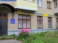 Хореографическое отделение ДМШ №3