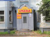 "(Закрылся) Салон-магазин ""Слава"""