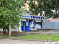 """Магазин """"Рыболов"""""""