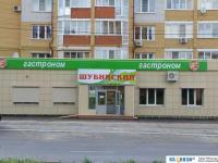 """(Закрылся) Гастроном """"Шубинский"""""""