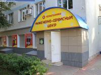 "Инженерно-сервисный центр ""Термотехника"""