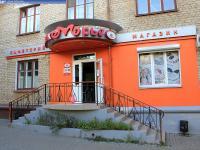 """Магазин-кафетерий """"Лакоморье"""""""