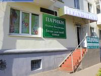 "Магазин-салон ""Пирики"""