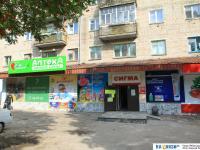 """Аптека """"Будь здоров!"""", магазин """"Сигма"""""""