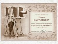 Студия-фотошкола Андрея Добрынкина