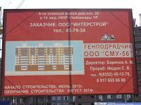 Поз. 29  14 МКР Новоюжного района