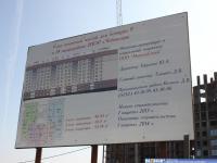 Поз. 9  14 МКР Новоюжного района