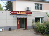 """Магазин """"Кетне"""""""