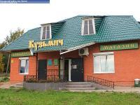 """Магазин """"Кузьмич"""""""