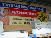 """Магазин сантехники """"ТАВ"""""""