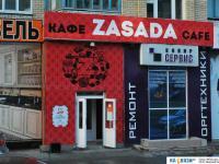"""(Закрылось) Кафе """"Zasada"""""""