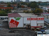 """Торговый комплекс """"Хевешский"""""""