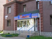 """(Закрыт) Компьютерный магазин """"Тайдекс"""""""