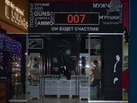 """Магазин пневматического оружия и ножей """"007"""""""