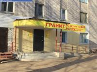 """Магазин """"Гранит"""""""