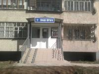 """Медицинский центр """"Ваш врач"""""""