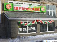 "Гастроном ""Шубинский"""