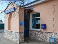 Почтовое отделение 428014
