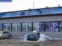 """Культурно-развлекательный центр """"Луч"""""""