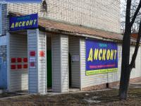 """Магазин """"Дисконт"""""""