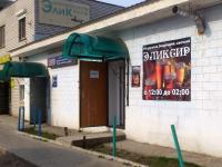 "Бар-магазин разливного пива ""Эликсир"""